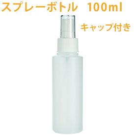 キャップ付き スプレーボトル[スプレー容器] 100ml【手作り化粧品/コスメ】
