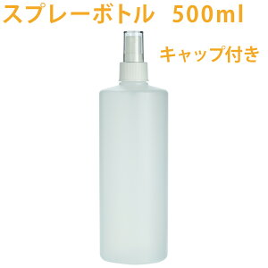 キャップ付き スプレーボトル[スプレー容器] 500ml【手作り化粧品/コスメ】