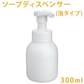 ソープディスペンサー(泡タイプ) 300ml【容器/ハンドソープ/ポンプ/サニタリー/泡/液体/石鹸/手洗い】