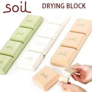 【ポストお届け可/15】 ドライングブロック soil [ソイル] 【イスルギ/drying block/乾燥剤/珪藻土/調湿】