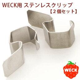 【メール便OK】WECK[ウェック]用ステンレスクリップ1個【キャニスター/保存容器】【あす楽対応_本州・四国】