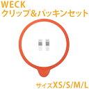 Weck_clippack
