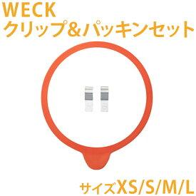 【ポストお届け可/1】 WECK[ウェック]用 クリップ&ゴムパッキンセット【キャニスター/保存容器】
