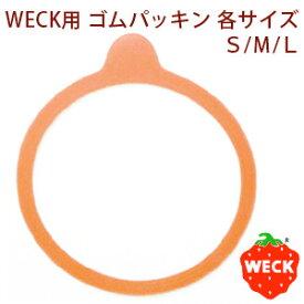 【ポストお届け可/1】 WECK[ウェック]用 ゴムパッキン 【キャニスター/保存容器】
