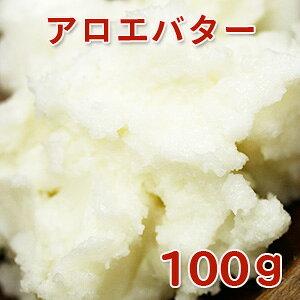 アロエバター 100g 【手作り石鹸/手作りコスメ】