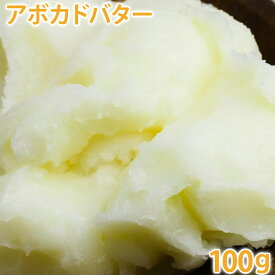 【ポストお届け可/12】 アボカドバター 100g 【手作り石けん/手作りコスメ】【YK】