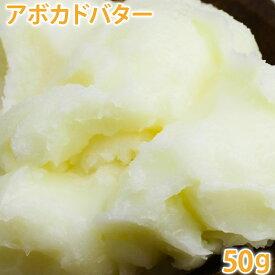 【ポストお届け可/8】 アボカドバター 50g 【手作り石けん/手作りコスメ】