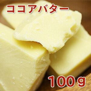 ココアバター[食用グレード] 100g カカオバター【手作り石けん/手作りコスメ】