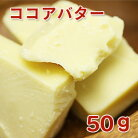 ココアバター[食用グレード] 50g カカオバター【手作り石鹸⁄手作りコスメ】