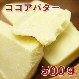 ココアバター[食用グレード] 500g カカオバター【手作り石けん/手作りコスメ】