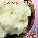 Lavender butter50