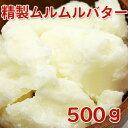 Murumuru_refine500