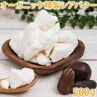 オーガニック 精製シアバター 500g シア脂 【手作り石鹸⁄手作りコスメ⁄手作りケ…