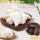 【ポストお届け可/12】 精製シアバター 100g 【ハンドクリーム リップ アロマ バター】
