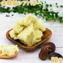 Shea butter pure50