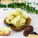 Shea butter pure500