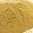 【ポストお届け可/3】 ガスールクレイ[ラスールクレイ] 20g 【手作り石鹸⁄コスメ…