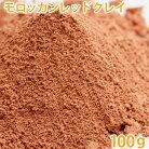【ポストお届け可/16】 モロッカンレッドクレイ 100g 【手作り石鹸⁄コスメ⁄フ…