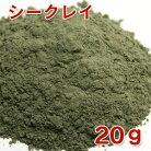 【ポストお届け可/3】 シークレイ 20g 【手作り石鹸⁄海泥⁄コスメ⁄フェイ…