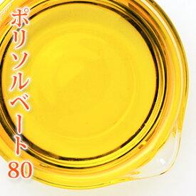 ポリソルベート 80 500ml 【乳化剤/手作りコスメ/手作り化粧品/アロマバス】