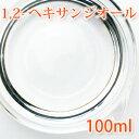 1,2-ヘキサンジオール 100ml 【防腐剤/抗菌剤/保湿剤/手作りコスメ】