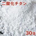 Titaniumdioxide