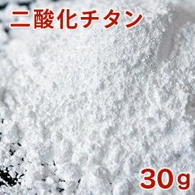 二酸化チタン 30g 生活の木【手作り石鹸/手作りコスメ/日焼け/ファンデーション/ボディパウダー】