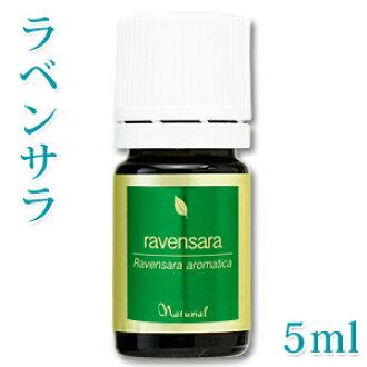 ラベンサラ 5 ml