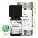 シトロネラ オーガニック 5g 【フロリハナ】 【精油/エッセンシャルオイル/アロマオイル/アロマテラピー】【mushi】 …
