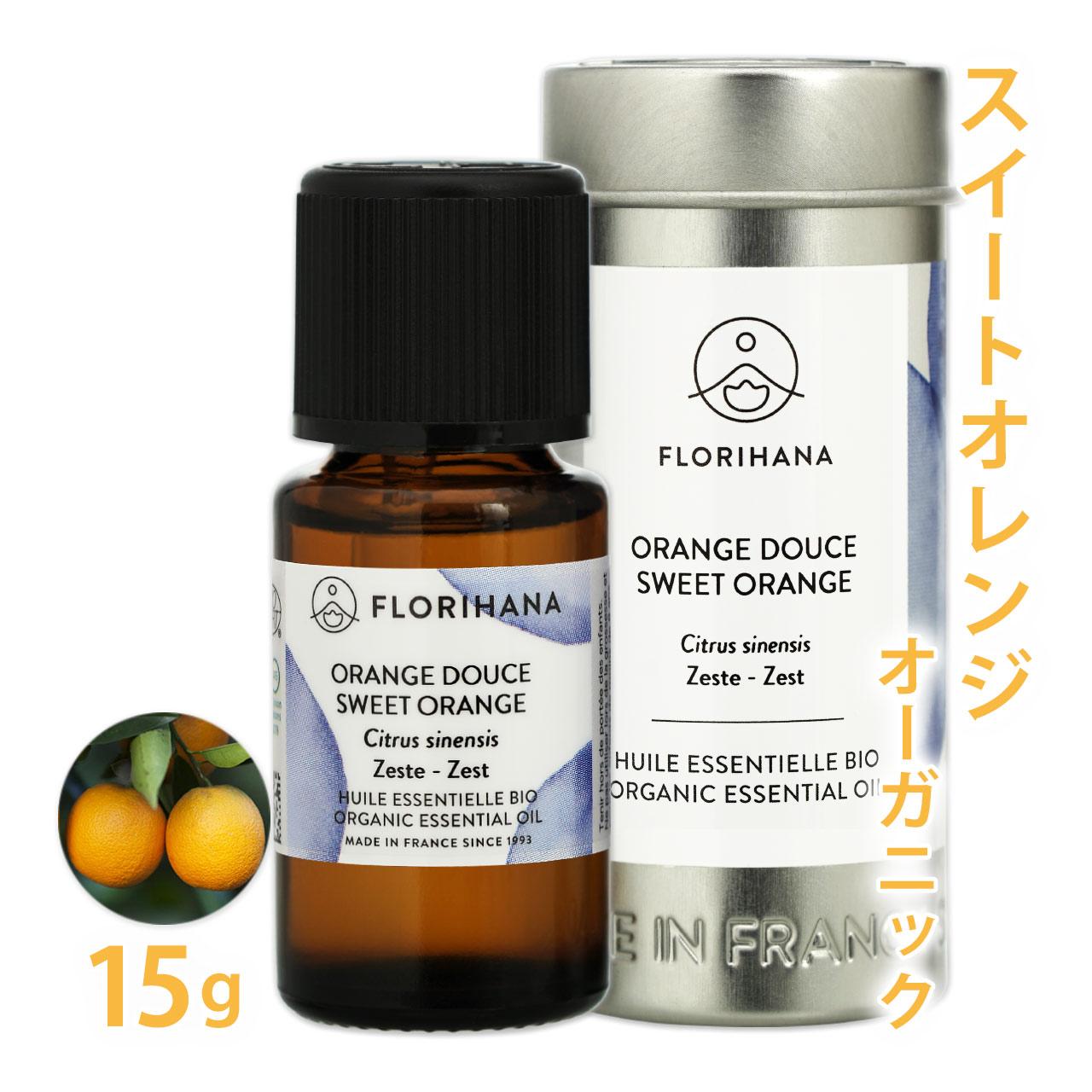 スイートオレンジ オーガニック 15g [オレンジスイート] 【フロリハナ】 【精油/エッセンシャルオイル/アロマオイル/アロマテラピー】【bda】