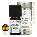スイートオレンジ オーガニック 5g [オレンジスイート] 【フロリハナ】 【精油/エッセンシャルオイル/アロマオイル/…
