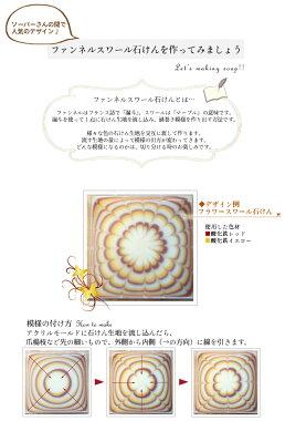 手作り石鹸用アクリルモールドブラウニーハーフタイプセット[押出板付き]【ソープモールド/手作り石けん/アクリル/型/スワール/石けん】