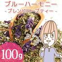 【ポストお届け可/50】 オリジナルブレンドハーブティー ブルーハーモニー 100g 【ドライハーブ/ハーブティー】