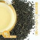 【ポストお届け可/8】 茉莉花茶[ジャスミン茶] [ 10g単位 量り売り ] 【中国茶】