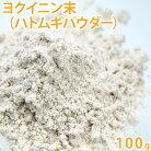 【ポストお届け可/16】 ヨクイニン末 [ハトムギパウダー] 100g 【はとむぎ⁄はと麦…