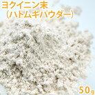 【ポストお届け可/8】 ヨクイニン末 [ハトムギパウダー] 50g 【はとむぎ⁄はと麦̺…