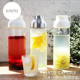 キントー CAPSULE ウォーターカラフェ ホワイト 1L【ハーブ/ハーブティー/カラフェ/KINTO】