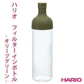 ハリオ フィルターインボトル -オリーブグリーン- 750ml【ハーブ/ハーブティー/緑茶/紅茶/ハリオ/HARIO】