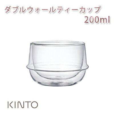 キントー ダブルウォールティーカップ 200ml 【KINTO/キントー/ハーブ/ハーブティー/ティーカップ】