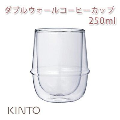 キントー ダブルウォールコーヒーカップ 250ml 【KINTO/キントー/ハーブ/ハーブティー/ティーカップ/コーヒーカップ】