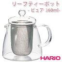 ハリオ リーフティーポット ピュア 360ml [CHEN-36T] 【ハーブ/ハーブティー/ティーポット/HARIO】