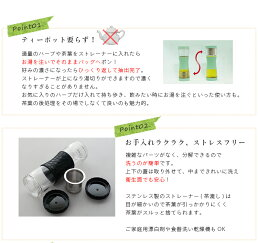 ティーフリー500mlタンブラー【ハーブ/ハーブティー/緑茶/紅茶/コーヒー/水出し/マックマー】