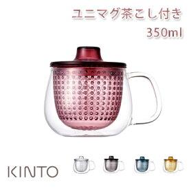 キントー UNIMUG ユニマグ 茶こし付き 350ml