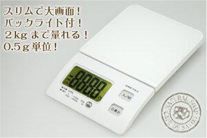 0.5g単位で大画面表示!デジタルスリム キッチンスケール/2kg 電子はかり 【手作り石鹸/コスメ/料理】【bd】
