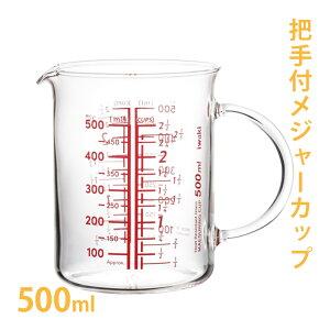 iwaki メジャーカップ 500ml [取っ手付] 【手作り石鹸/コスメ/計量カップ/耐熱】【bd】