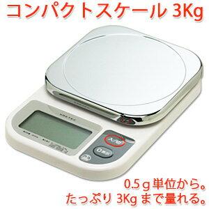 0.5g単位 コンパクトスケール 3kg/電子はかり 【手作り石鹸/手作り化粧品/コスメ/料理】