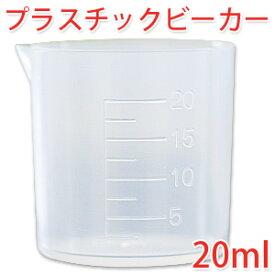 プラスチックビーカー 20ml 【手作り石鹸/コスメ/計量】【bd】