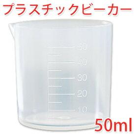 プラスチックビーカー 50ml 【手作り石鹸/コスメ/計量】【bd】