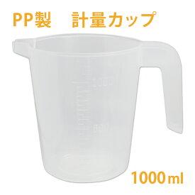計量カップ PP 1L [取っ手/メモリ付き] 【手作り石鹸/道具/ポリプロピレン/ビーカー】