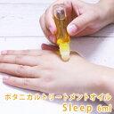 ボタニカルトリートメントオイル Sleep (スリープ) 6ml